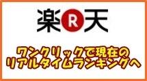 楽天ロゴ-04.JPG