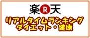 楽天ロゴ-05.JPG