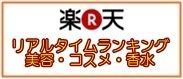 楽天ロゴ-06.JPG