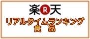 楽天ロゴ-07.JPG