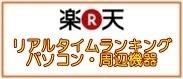 楽天ロゴ-09.JPG