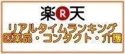 楽天ロゴ-10.JPG
