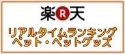 楽天ロゴ-11.JPG
